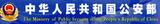 中国公安部